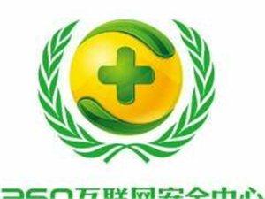 滨州360 网站推广 网站建设,百科制作