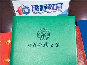 四川樂山學歷提升不用本人考試大專,本科報名學校