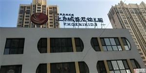 上东城芬尼幼儿园开始招生2019年新生
