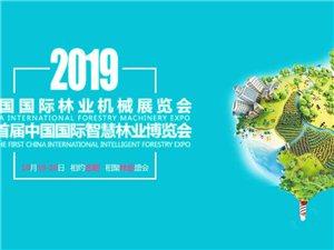 2019中国国际林业机械展览会暨中国国际智慧林业