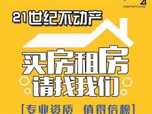 渤海西区2室1厅1卫37.5万元