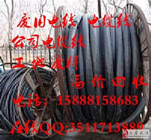 慈溪市回收舊電線,慈溪舊電纜回收,慈溪回收廢電纜線