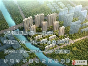 平湖世茂璀璨天悦——欢迎您——官方网站