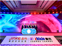 金科&置信集团战略合作签约仪式暨金科置信品牌发布会在蓉举行