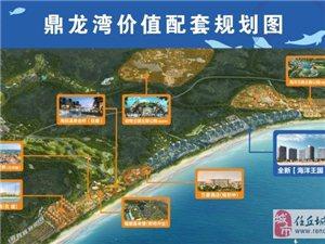 湛江鼎龙湾——售楼处详细位置,周边配套