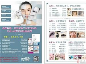 仙仙美妆皮肤管理二店    开业全场最低优惠活动爱心提示