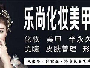孝義學習化妝大家都推薦去汾陽樂尚