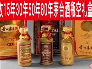 沧州上门回收茅台酒瓶空礼盒茅台酒回收