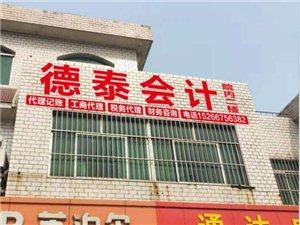 博兴县德泰会计代理服务中心,为中小微企业发展助力!
