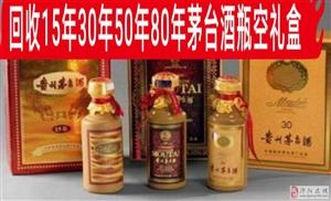 济阳上门回收30年茅台酒瓶空礼盒回收茅台酒
