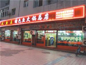 大魚王自助廣場