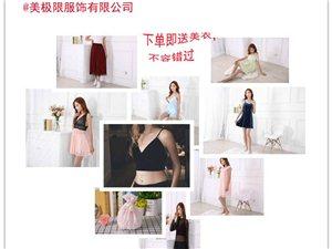 美極限服飾有限公司聯合曲陽未來已來創業孵化基地舉辦服裝展銷會