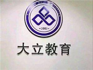 濱州大立教育消防工程師培訓考試