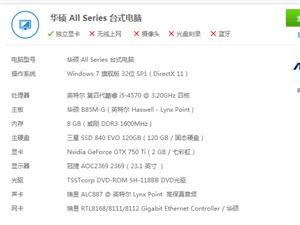 i5处理器,8g内存,120g固态硬盘主机低价出售