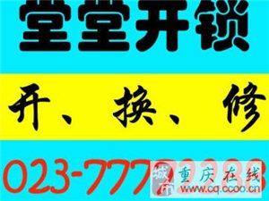 渝北区堂堂开锁【合法开锁单位】渝北区管道疏通