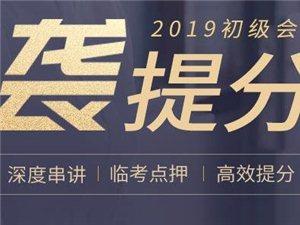 秀慧會計培訓 2019初級沖刺押題班火熱報名中