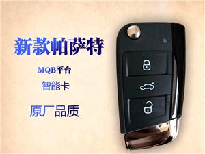 鄭州配汽車鑰匙遙控器 比4s店便宜的多