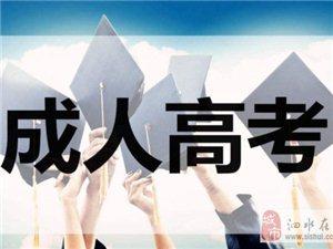 2019年济宁函授考试时间是什?#35789;?#20505;,去哪里考试