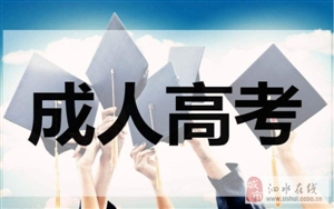 2019年济宁函授考试时间是什么时候,去哪里考试