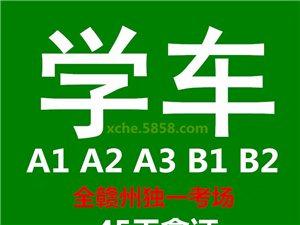 瑞金世通駕校(贛州大車考訓中心)增駕A1A2B2