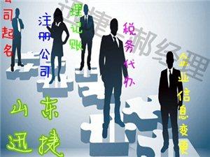 東營廣饒稻莊鎮迅捷代理注冊新公司注意事項