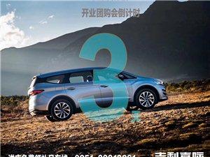 4月20日吉力福开业大型团购会,30台厂家特价车型