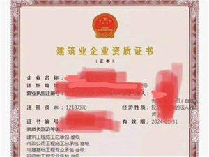 建筑老板看过来:南京二级资质公司转让 无任何债务
