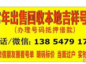 出售回收济宁地区吉祥号码888999555