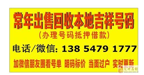 出售回收濟寧地區吉祥號碼888999555