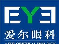 朝阳眼科医院有限责任公司