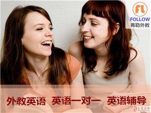 南京一对一外教家教,辅导老师,南京外教家教老师