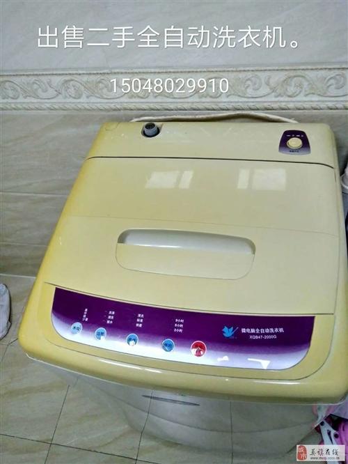 出售全自動洗衣機