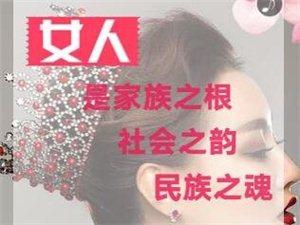 【魅力形商】女性課程公益課德江站5月18日璀璨開課