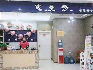 上海恋曼秀女子养生会所彬州市二店-人人乐店