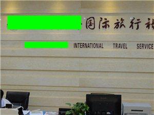 转让国际旅行社的流程及价格
