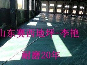 滨州惠民高强金刚砂地面材料总公司经销部