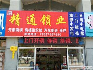 麻城換鎖電話13597557580麻城精通鎖業