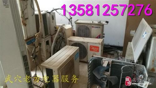 武穴二手空调,仓库30多台1.5P空调出租出售