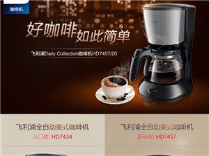 PhilipsHD7457咖啡机全新搬家转让