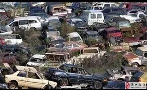 保定市报废汽车回收有限公司,高价回收报废车