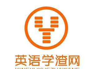 免費學習英語