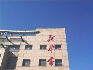 出租滨州市黄河八路渤海十五路新华书店二楼