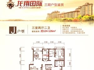 【龙翔国际书香苑】3室2厅2卫68万元