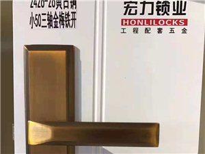 主要批发各种室内门锁,合页门吸、铰链抽滑小拉手