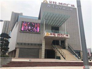 龙水金桂·城市广场集中商业、临街商业火热招商中