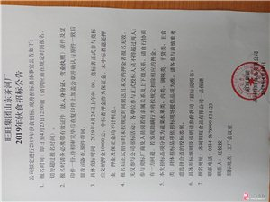 齐河旺旺2019年伙食招标公告