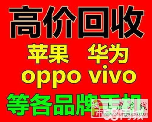 上虞市回收蘋果手機華為vivoOPPO小米三星手機