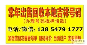 出售转让13053778888二十年老号