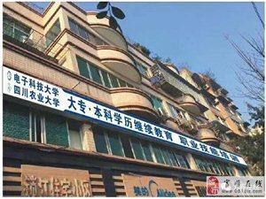 富顺报名点四川省教育厅备案、考试方便