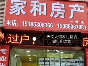 (454)二号路-门面(方太油烟机处)34.8万